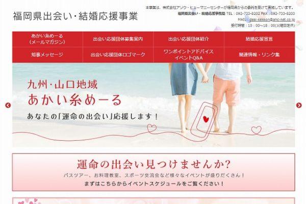 福岡県出会い・結婚応援事業(あかい糸めーる)