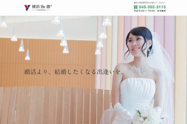 横浜Be婚