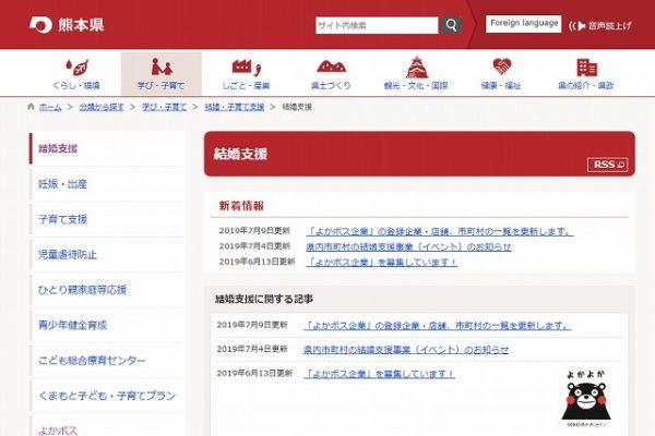 熊本県結婚支援