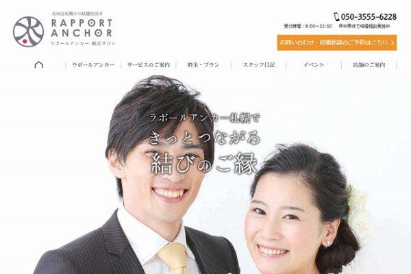 ラポールアンカー札幌