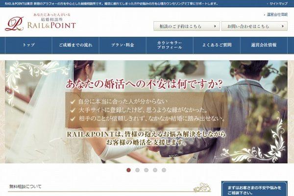 東京心理カウンセリングRAIL&POINT