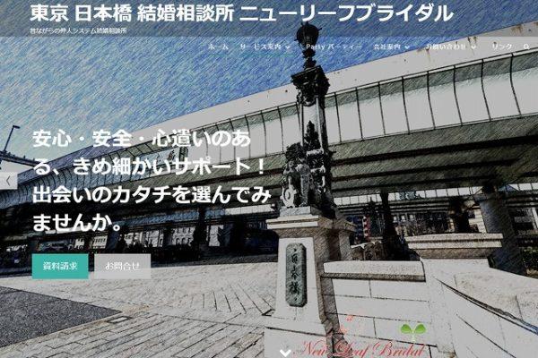 日本橋 ニューリーフブライダル