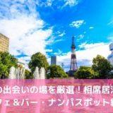 札幌の出会いの場15選!相席居酒屋・カフェ&バー・ナンパスポット紹介