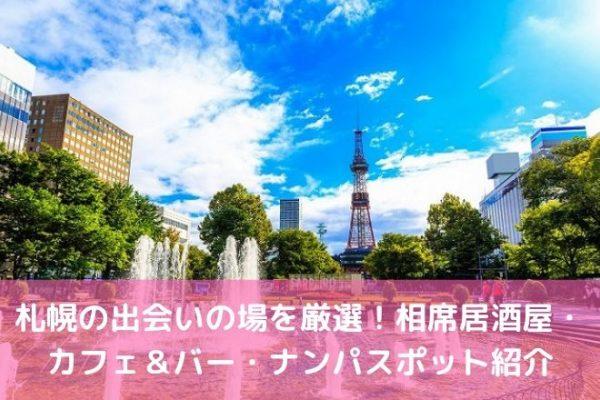 札幌の出会いの場を厳選!相席居酒屋・カフェ&バー・ナンパスポット紹介