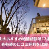 青山のおすすめ結婚相談所17選!表参道の口コミ評判を比較