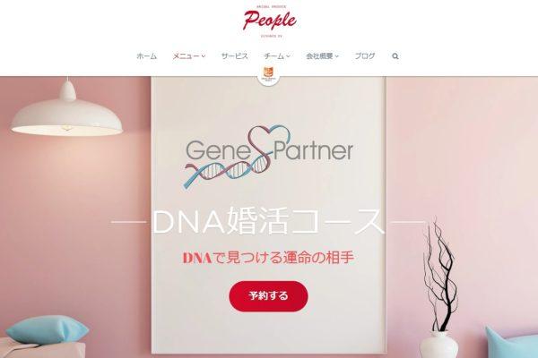 ブライダルプロデュース・ピープル:DNA婚活コース