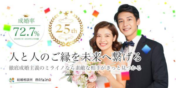 結婚相談所miraino (ミライノ)