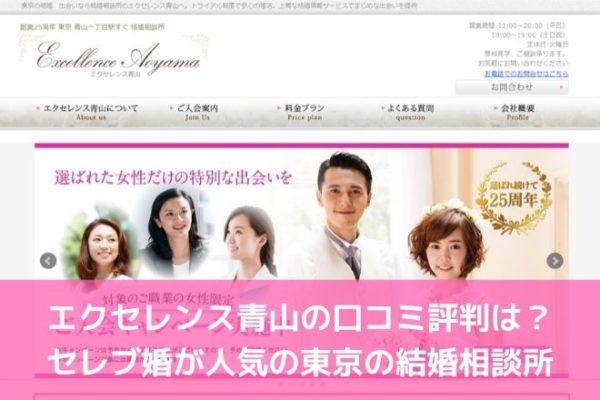エクセレンス青山の口コミ評判は?セレブ婚が人気の東京の結婚相談所