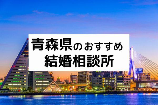 青森県のおすすめ結婚相談所