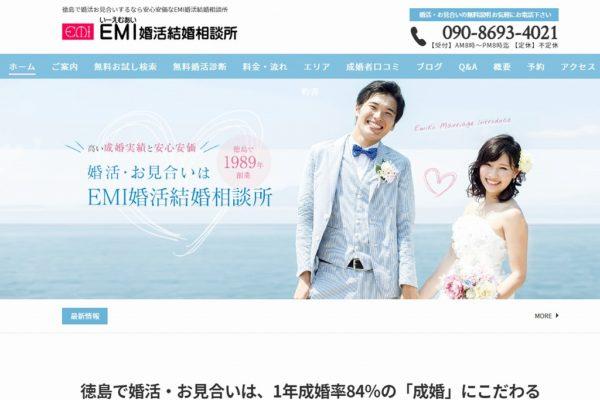 EMI(イーエムアイ)婚活結婚相談所