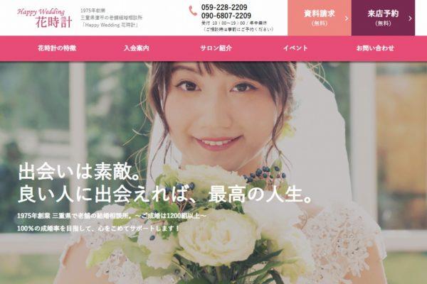 Happy Wedding 花時計