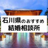 石川県のおすすめ結婚相談所14選!金沢市の人気相談所の料金・評判比較【2021年版】