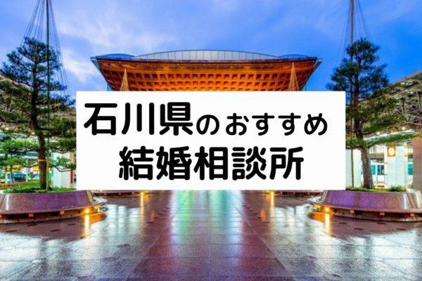 石川県のおすすめ結婚相談所