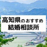 高知県のおすすめ結婚相談所11選!プロが選んだ人気相談所の料金・評判を比較【2021年版】