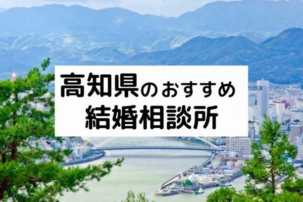 高知県のおすすめ結婚相談所
