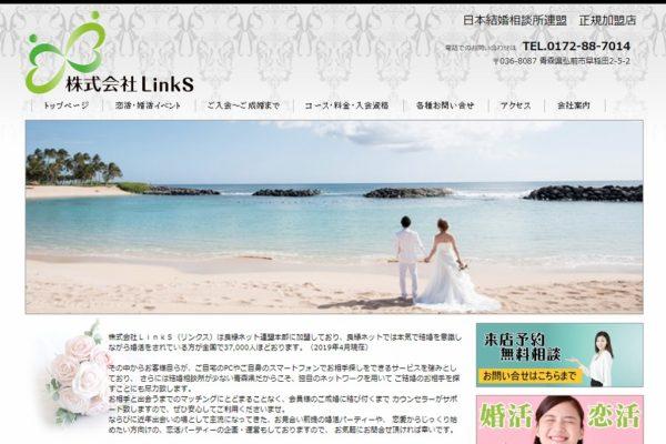 株式会社LinkS(リンクス)