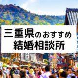 三重県のおすすめ結婚相談所12選!四日市/鈴鹿/津/伊勢の料金・評判を比較【2021年版】
