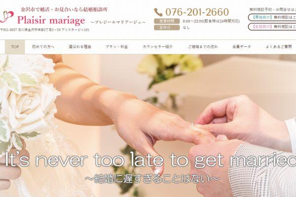 Plaisir mariage(プレジールマリアージュ)
