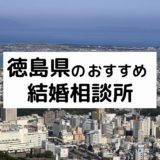 徳島県のおすすめ結婚相談所10選!プロが選ぶ人気相談所の料金・評判比較【2021年版】