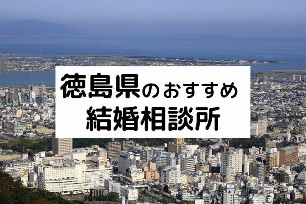 徳島のおすすめ結婚相談所