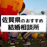佐賀県のおすすめ結婚相談所12選!プロが選ぶ人気相談所の料金・評判比較【2021年版】