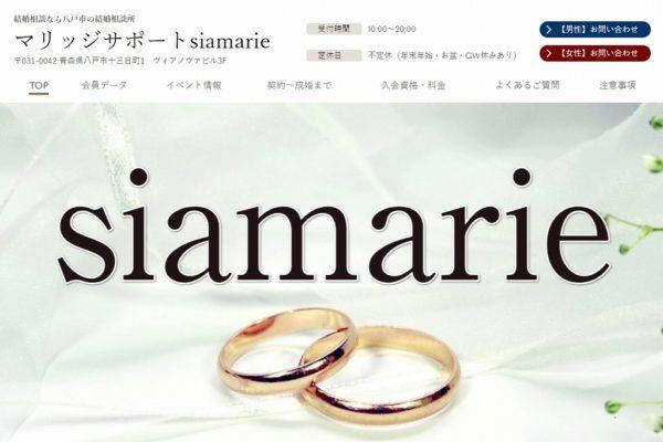 マリッジサポートsiamarie(シアマリエ)