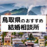 鳥取県のおすすめ結婚相談所11選!プロが選ぶ人気相談所の料金・評判比較【2021年版】