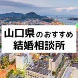 山口県のおすすめ結婚相談所13選!プロが選ぶ人気相談所の料金・評判比較【2021年版】