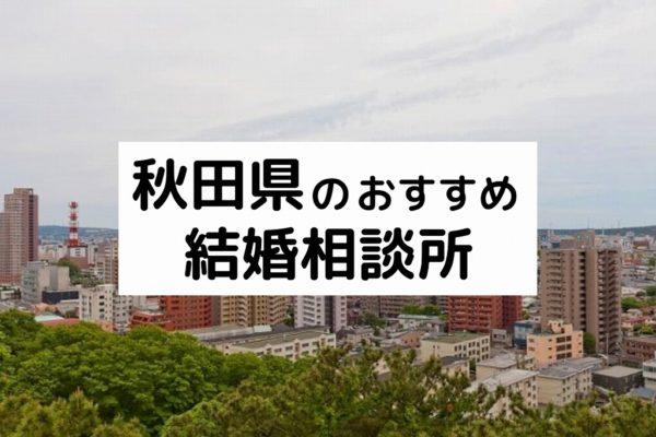 秋田県のおすすめ結婚相談所