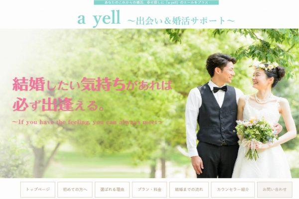 a yell(アエール)