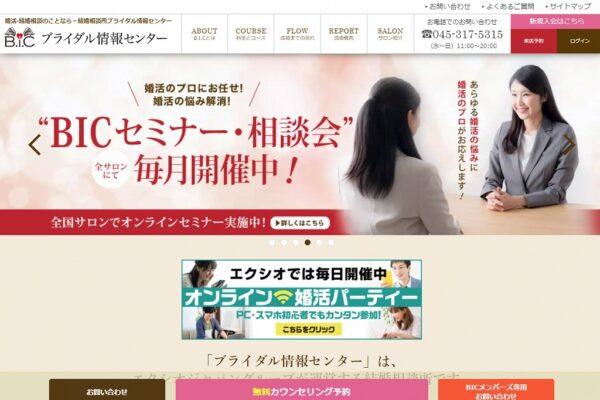 ブライダル情報センター(B.I.C)大阪なんばサロン