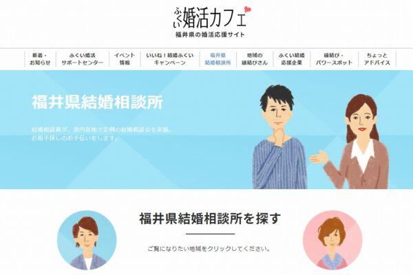 福井県結婚相談所(ふくい婚活カフェ)