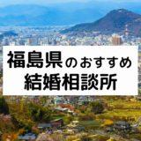 福島県のおすすめ結婚相談所15選!郡山市の人気相談所の料金・評判比較【2021年版】