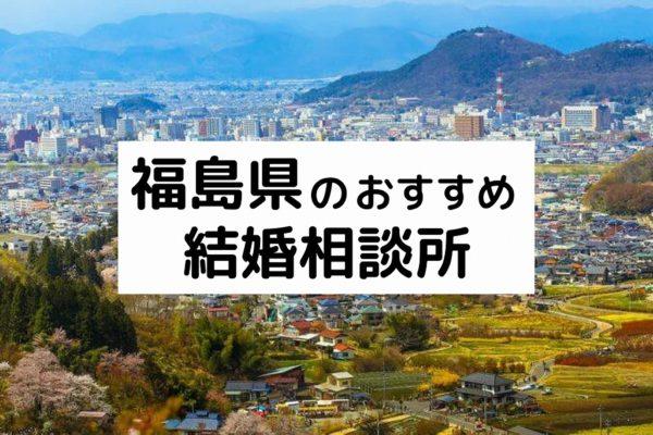 福島県のおすすめ結婚相談所