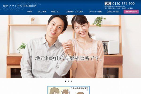 関西ブライダルJR和歌山店