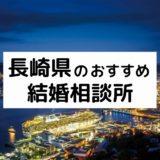 長崎県のおすすめ結婚相談所19選!プロが選ぶ人気相談所の料金・評判を比較【2021年版】