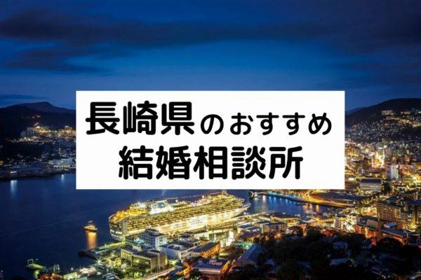 長崎県のおすすめ結婚相談所