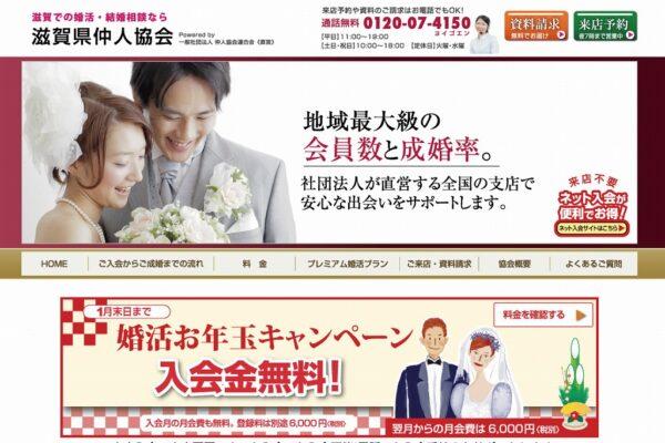 滋賀県仲人協会