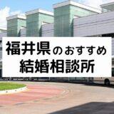 福井県のおすすめ結婚相談所11選!プロが選ぶ人気相談所の料金・評判比較【2021年版】