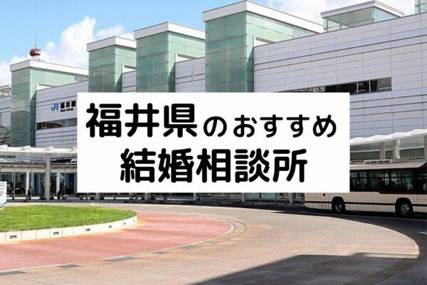 福井県のおすすめ結婚相談所