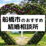 船橋市のおすすめ結婚相談所16選!プロが選ぶ人気相談所の料金・評判を比較【2021年版】