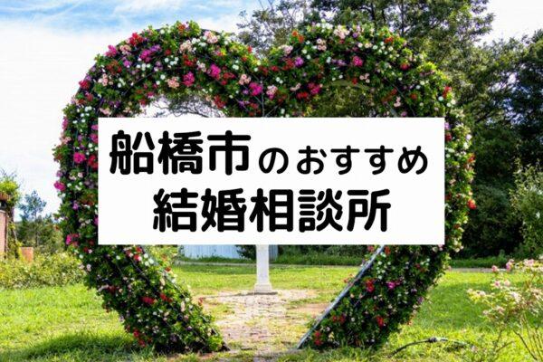 船橋市のおすすめ結婚相談所