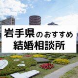 岩手県のおすすめ結婚相談所13選!盛岡市の人気相談所の料金・評判比較【2021年版】