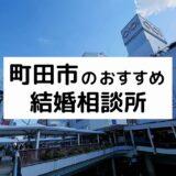 町田市のおすすめ結婚相談所13選!プロが選ぶ人気相談所の料金・評判を比較【2021年版】