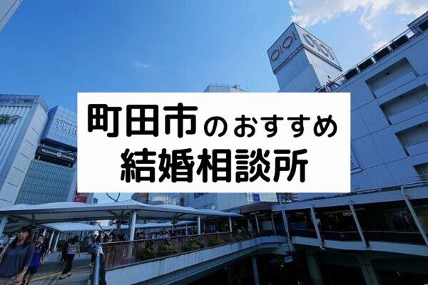町田市のおすすめ結婚相談所
