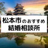 松本市のおすすめ結婚相談所11選!プロが選ぶ人気相談所の料金・評判比較【2021年版】