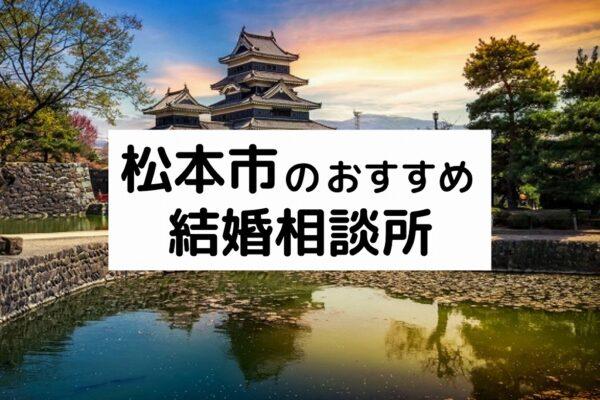 松本市のおすすめ結婚相談所