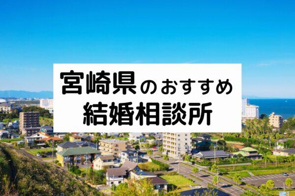 宮崎県のおすすめ結婚相談所