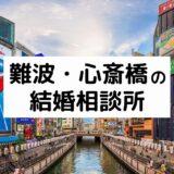 心斎橋・難波のおすすめ結婚相談所21選!大阪市中央区の料金・評判を比較【2021年版】