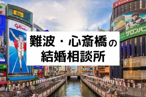難波・心斎橋のおすすめ結婚相談所